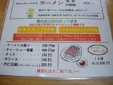 20100314_旬麺_メニュー2