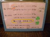 20120815_みつ葉_メニュー1