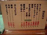 20110111_一連_メニュー