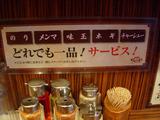 20111205_慎太郎_サービス