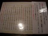 20081225_花みずき_メニュー