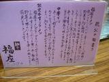20090306_福座_こだわり