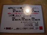 20080712_ajito_メニュー