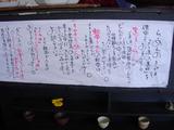 20110110_あら木_こだわり