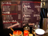 20091025_楽々_メニュー