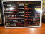 20140328_頑固麺_MENU