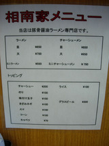 20090920_相南家_メニュー