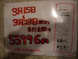 20110423_ajito_寄付金