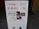 20120719_鈴蘭_MENU