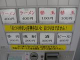 20120617_元祖長浜屋_メニュ