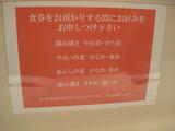 20120430_陸_無料トッピング