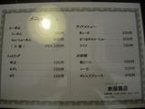 20100911_水田商店_メニュー