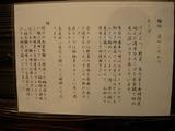 20100406_慶_こだわり