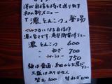 20110111_洋_メニュー2