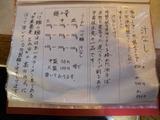 20140308_くろ川_MENU3