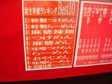 20090917_坊主_ランキング