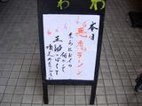 20110502_ふわふわ_メニュー