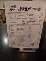 20141008_こうや_M2