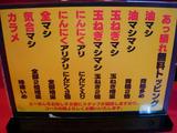 20100320_あっ晴れ_無料トッピング