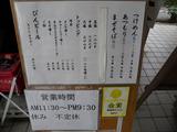 20140217_三竹寿_MENU