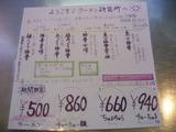 20110108_ちゅるるちゅーら_メニュー2