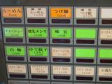 20080621_麺屋じげん_メニュー