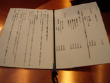 20110319_美登里_メニュー