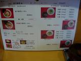 20120106_ひるまや_メニュー