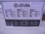 20140831_にぼにぼ食堂_MENU
