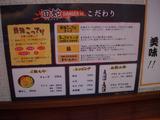20110714_田蛇_こだわり