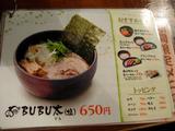 20081220_和BUBU_メニュー2