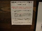 20080618_活龍_スープ割説明