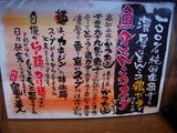 20090328_麺屋あらき外伝_こだわり