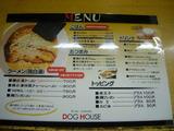 20090305_DOGHOUSE_メニュー1