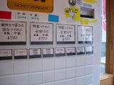 20100626_面_メニュー