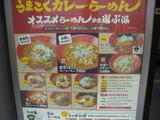 20141105_麺屋ここいち_MENU