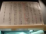 20080326_麺野郎_食べ方
