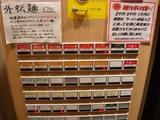 20080419_麺屋あらき かまどの番人外伝_メニュー