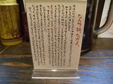 20130125_谷口食堂_MENU