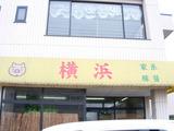 20090620_浜っ子_外観1