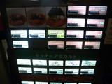 20141231_NARUMI_IPPUDO_MENU