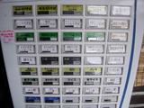 20090620_にし田_メニュー
