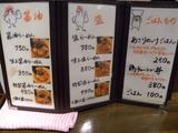 20130126_鶏喰_MENU