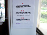 20080705_麺屋和光_こだわり