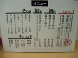 麺や虎鉄_メニュー