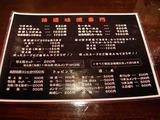 20080912_ゆいが3号店_メニュー