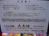 20100508_大大坊_メニュー2