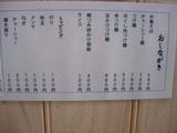 20080426_麺や武蒼_メニュー