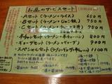 20080326_塩元帥_メニュー2