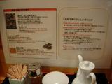 20110430_大龍軒_こだわり
